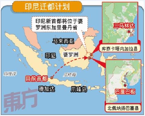 Image result for 印尼迁都