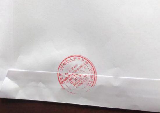 护照资料审核合格后用档案袋装好封口并加盖协会章