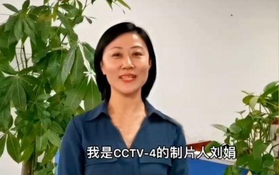 CCTV-4制片人刘娟