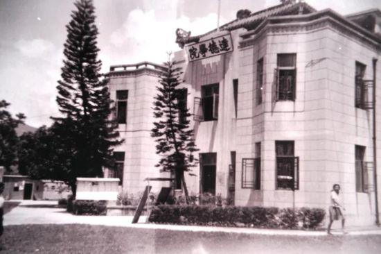 1947年的达德学院校园