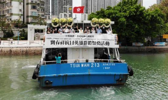 2021年5月29日,香港广州社团总会等团体约一百人,乘船前往当年海战的沙洲、龙鼓洲一带海域,参加刘春祥抗日英雄群体牺牲七十八周年祭奠活动。