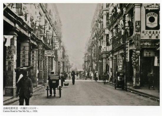 约1930年的油麻地广东道(原载郑宝鸿編《香江九龙》一书),这一時期中共广东省委曾在香港开展工作。