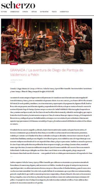 西班牙古典音乐杂志SCHERZO高度赞赏《皇帝的西琴》在格拉纳达艺术节上的表现
