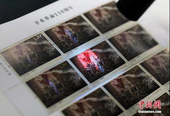 资料图:10月10日,中国邮政发行《辛亥革命110周年》纪念邮票一套1枚,全套邮票面值1.20元人民币。 中新社记者 卞正锋 摄