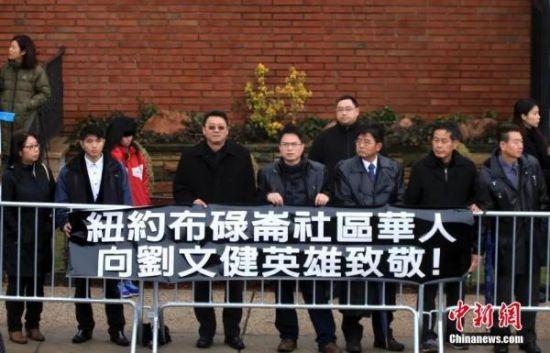 资料图:2015年1月4日,纽约遇害华裔警察刘文健的葬礼在布鲁克林区举行。图为纽约华人社区民众为其送行。中新社发 阮煜琳 摄